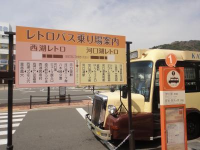 富士山を見に河口湖へ 高速バスにて