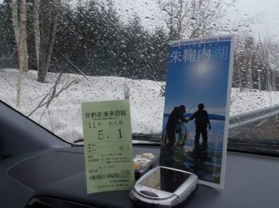 道北釣りの旅-2011-/解禁だ!、朱鞠内湖・・・結果は如何に