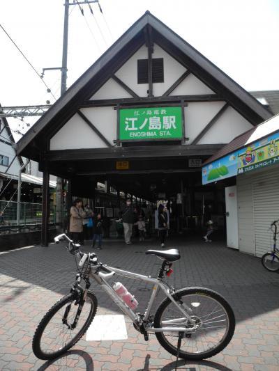 2011年04月 自転車で行ってみようかな 江ノ島(6回目)