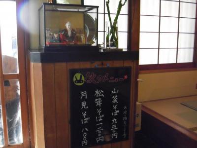 吉祥寺界隈(2010.9.19~9.30)