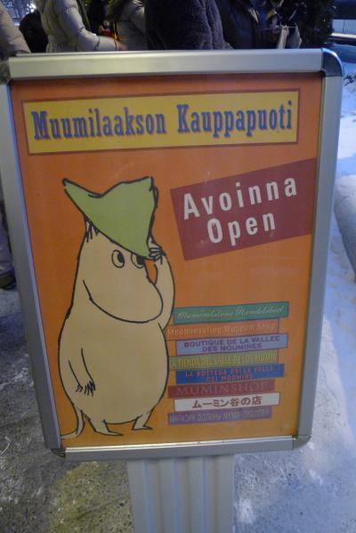 ムーミンの国フィンランドにオーロラを求めて 6日目