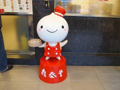 2011GW家族旅行はじめての台湾①