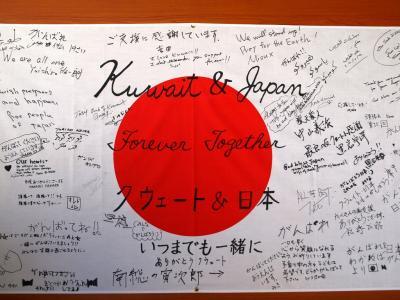 クウエート国大使館 東日本大震災復興支援チャリテイーバザー 下  泉岳寺