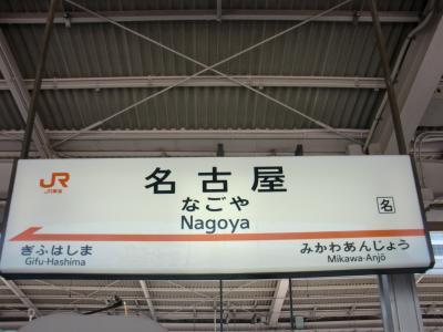 新幹線で名古屋~静岡、焼津の魚市場へのドライブ、日帰りの旅。