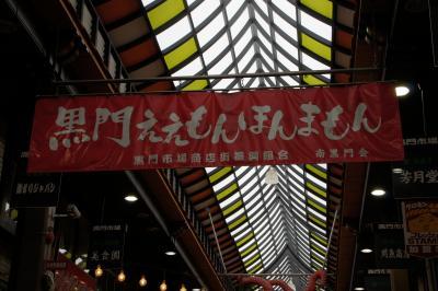 大阪の台所 黒門市場へ