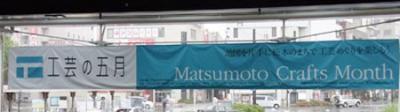工芸の五月 再び松本へ