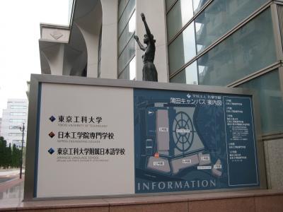 2010年12月、蒲田をぶらぶら(その3)