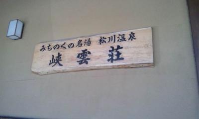 松川温泉・峡雲荘~八幡平ドライブ