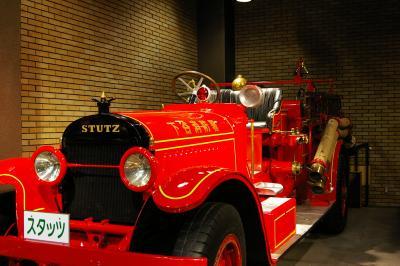 【乗り物博物館①】消防博物館