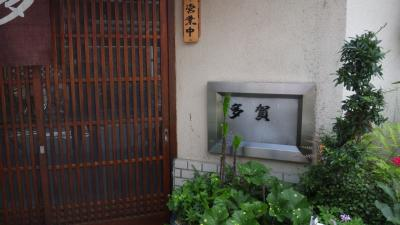 堺市堺区 市立堺病院 北側 日本料理 多賀 に行ってきました。