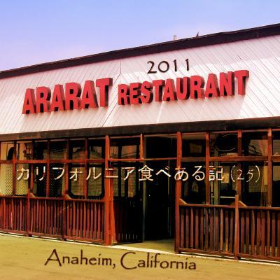 2011 カリフォルニア食べある記 (25) Ararat Restaurant  アララット レストラン