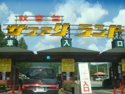 広島の続き~サファリパークへ
