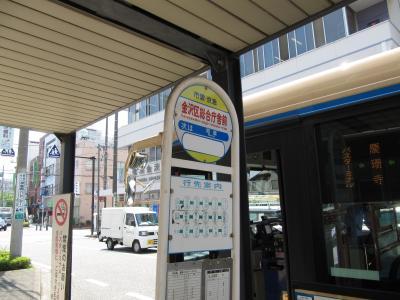 市営地下鉄・市営バス共通一日乗車券で行く横浜市最南・最北バス停の旅(1)