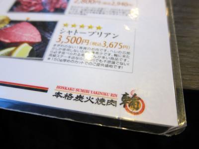 本格炭火焼肉 輪 RIN 泉北2号線店 に行ってきました。