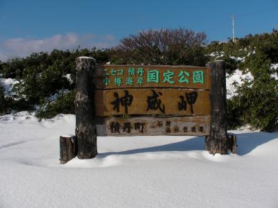 10-11 北海道食道楽の旅 その4 積丹半島を巡る。