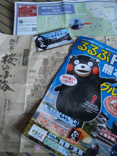 熊本日帰りバスツアー