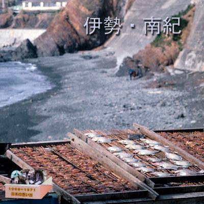 68−70 日本の想い出: 南紀・伊勢志摩