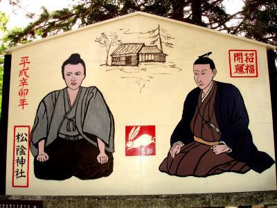 松陰神社 (松下村塾) 訪問 in 山口