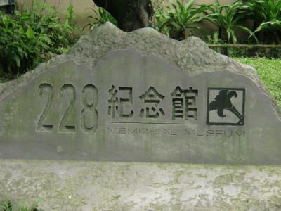 228和平公園と・・・