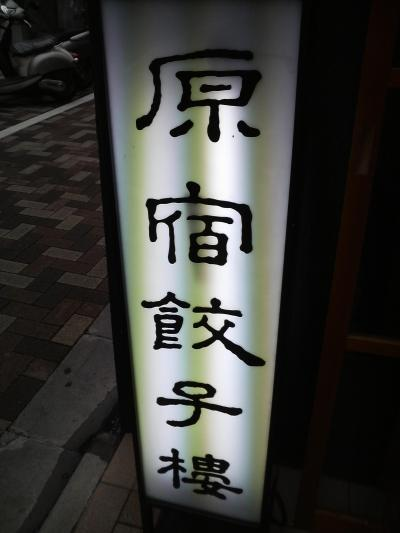 原宿のチョットオシャレでおいしい餃子屋さん