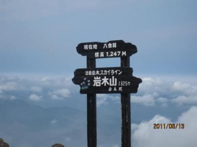 東北三山登頂記(19)3座目、岩木山へ。