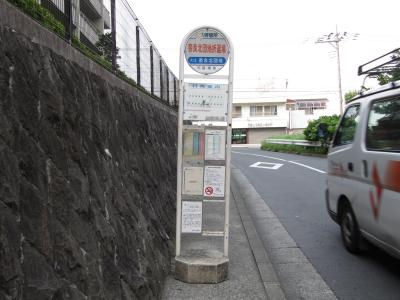 市営地下鉄・市営バス共通一日乗車券で行く横浜市最南・最北バス停の旅(2)
