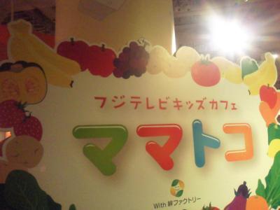 お台場 ~フジテレビキッズカフェ「ママトコ」