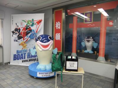 琵琶湖競艇