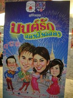 28日曜タイ版お笑いまるで花月劇場