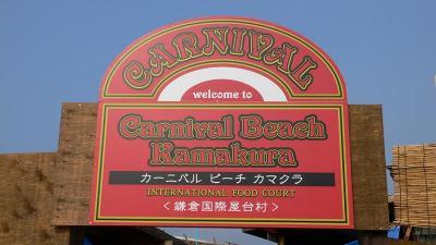 今年は2つのタイランド?? in 鎌倉・由比ヶ浜 2011 Part3