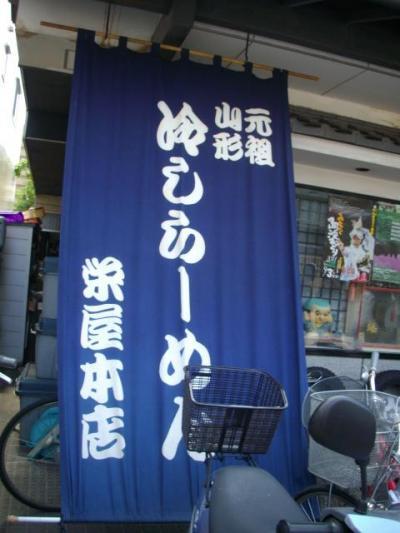 11/08 今年の夏休みはまた東北⑤@山形の食べ物編@