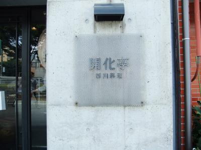 独創的な中華を求めて 『開化亭』でランチの巻