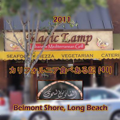 2011 カリフォルニア食べある記 (41) Magic Lamp Grill 魔法のランプ グリル