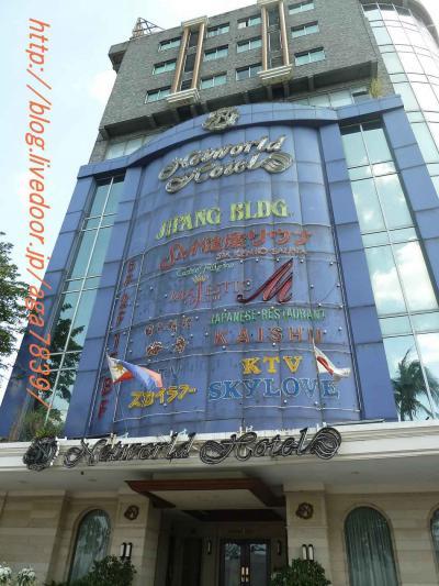 日本人には優しい 日本のビジネスホテルみたいなホテル 『Networld Hotel Manila』『ネットワールド・ホテル』に泊まってみました