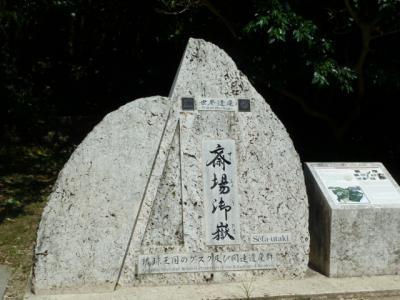 2010 初めての沖縄③