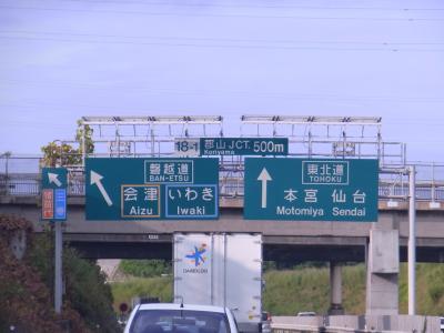 がんばろう会津の旅(3)