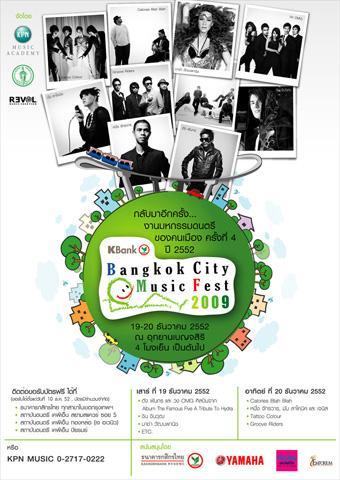 ベンチャシリ公園 夜の音楽祭 セミファイナルとファイナル