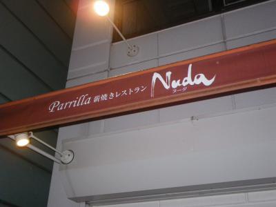 神戸元町のレストランで食事を
