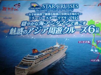 2011  スーパースター・リブラ ペナン クラビ プーケット の船旅 ①