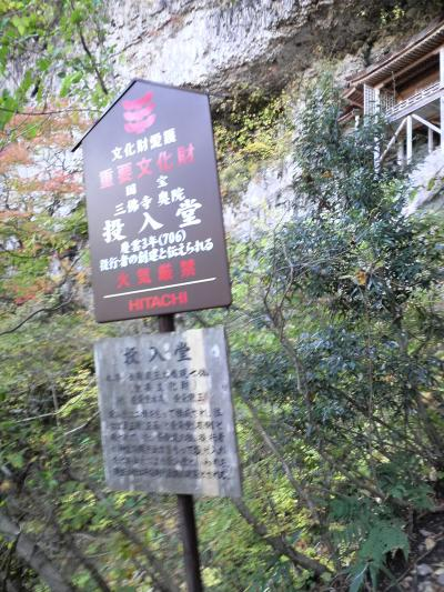 秘境三徳山三佛寺投入堂