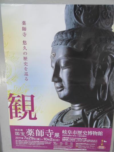 アイラブ仏像めぐり 岐阜で濃厚「国宝薬師寺展」