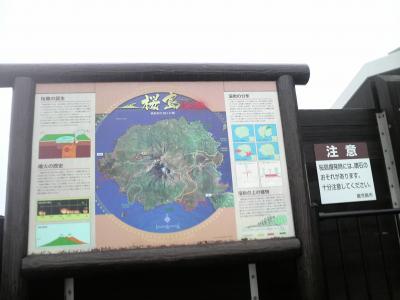 桜島と霧島観光の旅