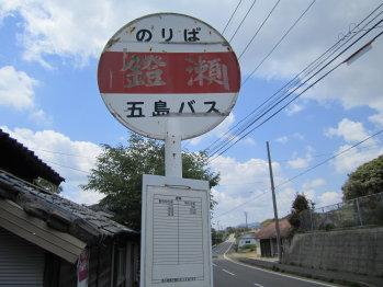 路線バスで教会巡りをしてきました(?) 福江島編