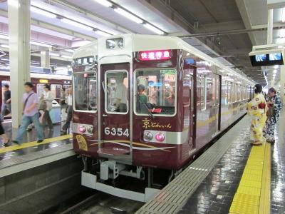 楽しい乗り物に乗ろう! 阪急電鉄「京とれいん」号   ~大阪&京都~