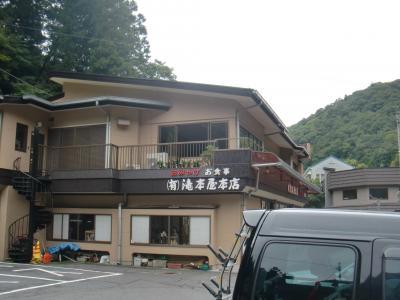 だんごシリーズ○95・袋田の滝で、もっちもちの食感こんにゃく団子(有)滝本屋本店の場合。