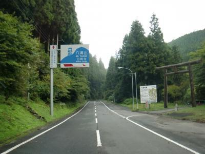 登るポタリストシリーズ・茨城県最高峰八溝山々頂へ・・・・♪