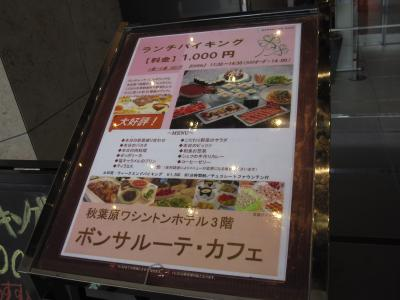秋葉原ワシントンホテル3階…ボンサルーテ・カフェ…1000円ランチバイキング