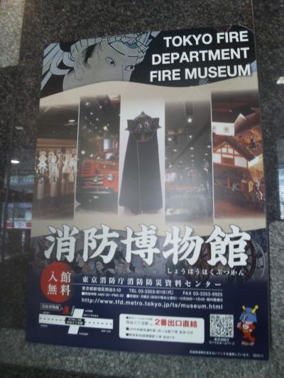 2011-05 家族旅行東京 2日目 消防博物館~長谷川町子美術館