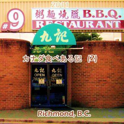 2011 カナダ食べある記 (2)  #9 Restaurant   九記
