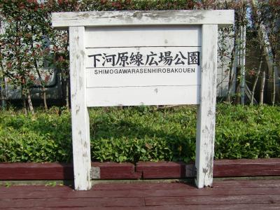 大國魂神社・下河原緑道・小野神社(武蔵国一宮)